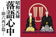 昭和元禄落語心中 -助六再び篇-