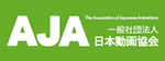 AJA 日本動画協会