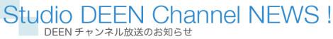 Studio DEEN Channel NEWS