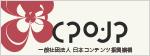 CPO-JP