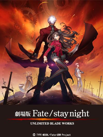 劇場版 Fate/stay night
