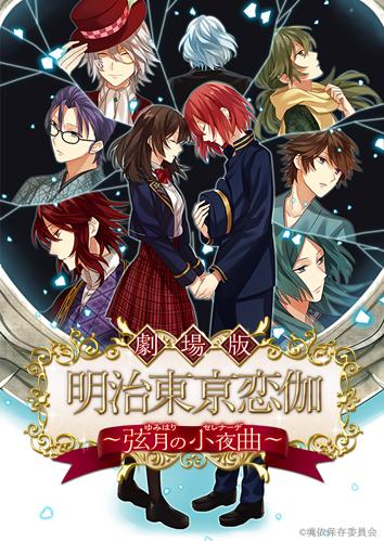劇場版 明治東亰恋伽 ~弦月の小夜曲~