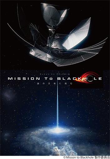 全天周映像プラネタリウム番組「Misson to Blackhole(ミッション トゥ ブラックホール)」