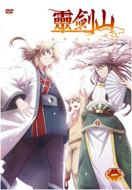 霊剣山星屑たちの宴 DVD第1巻ジャケット