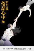昭和元禄落語心中 七【数量限定生産版】(Blu-ray・DVD)