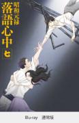 昭和元禄落語心中 七【通常版】(Blu-ray)