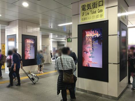 デジタルサイネージ広告:JR秋葉原駅電気街口