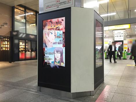 デジタルサイネージ広告:JR秋葉原駅中央改札