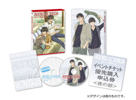 SUPER LOVERS Blu-ray&DVD第2巻