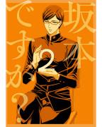 7月27日発売の「坂本ですが?2」ジャケット写真