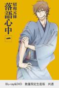 昭和元禄落語心中 一【数量限定生産版】(Blu-ray・DVD)