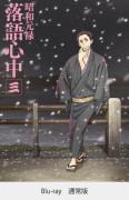 昭和元禄落語心中 三【通常版】(Blu-ray)