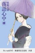 昭和元禄落語心中 四【数量限定生産版】(Blu-ray・DVD)