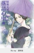 昭和元禄落語心中 四【通常版】(Blu-ray)