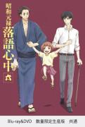 昭和元禄落語心中 六【数量限定生産版】(Blu-ray・DVD)