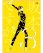 8月24日発売の「坂本ですが?3」ジャケット写真