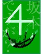 9月21日発売の「坂本ですが?4」」ジャケット写真
