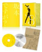8月24日発売の「坂本ですが?3」展開図