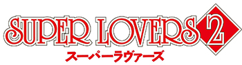 SUPER LOVERS 2 ロゴ