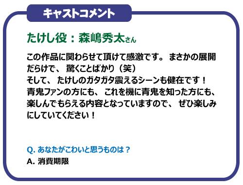 あおおに ~じ・あにめぇしょん~ キャストコメント : 森嶋秀太さん