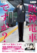 坂本ですが?コラボポスター「阪神電鉄ですが?」