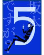 10月26日発売「坂本ですが?5」ジャケット写真