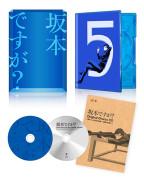 10月26日発売「坂本ですが?5」 ジャケット写真&展開図