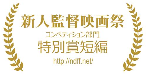 新人監督映画祭コンペティション部門 特別賞短編 受賞