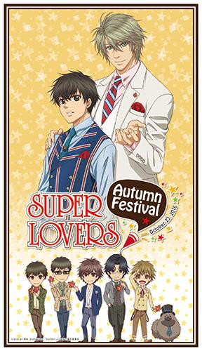 SUPER LOVERS Autumn Festival イベントビジュアル