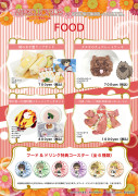 ・SUPER LOVERS × プリンセスカフェ吉祥寺1号館コラボメニュー フード