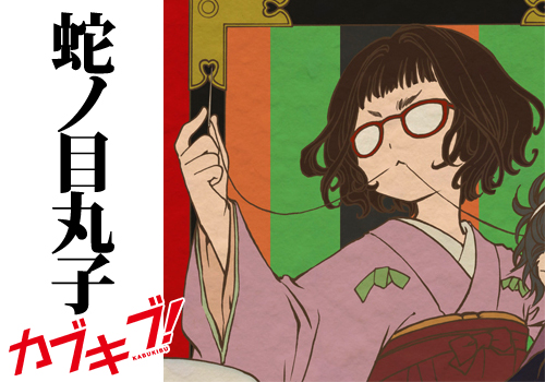 カブキブ!蛇ノ目丸子