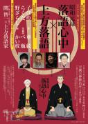 「昭和元禄落語心中×上方落語」イベント開催