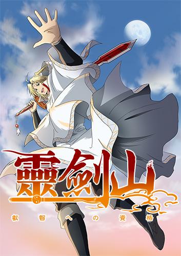 霊剣山 叡智への資格 キービジュアル