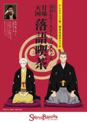 昭和元禄落語心中×スイーツパラダイスのコラボカフェ『甘味天国落語喫茶』