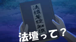 霊剣山 叡智への資格 第4話場面写