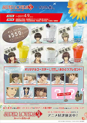 TVアニメ「SUPER LOVERS 2」×「カラオケの鉄人」コラボ企画開催決定!