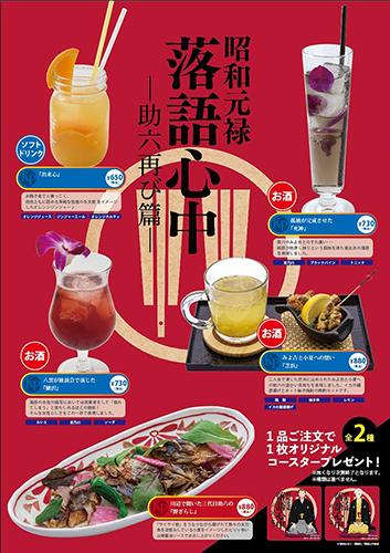 コラボカフェ「K×P(ケーピー)」カフェにて、昭和元禄落語心中オリジナルコラボフード&ドリンクが展開中