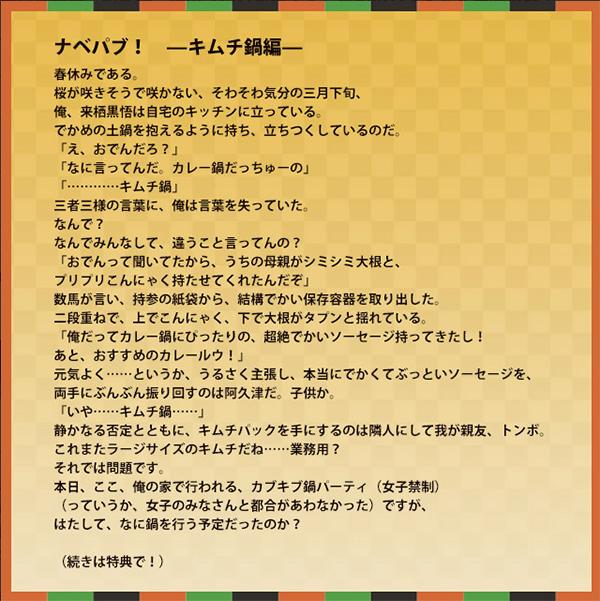 カブキブ! BOX特典上巻原作者・榎田ユウリ書き下ろし小説のタイトル&冒頭公開!