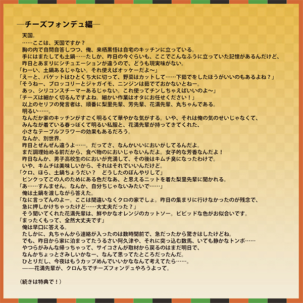 カブキブ! BOX特典下巻原作者・榎田ユウリ書き下ろし小説のタイトル&冒頭公開!