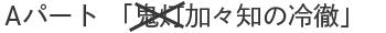 hozuki2_10a_title