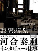 THE REFLECTION スタッフインタビュー第4回「スタジオじゃっく河合泰利氏のお仕事」