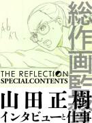THE REFLECTION スタッフインタビュー第6回「山田正樹氏のお仕事」