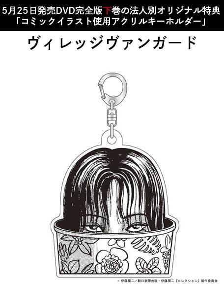完全版中巻の法人別オリジナル特典「キャラクター名言ラバーストラップ」:ヴィレッジヴァンガード