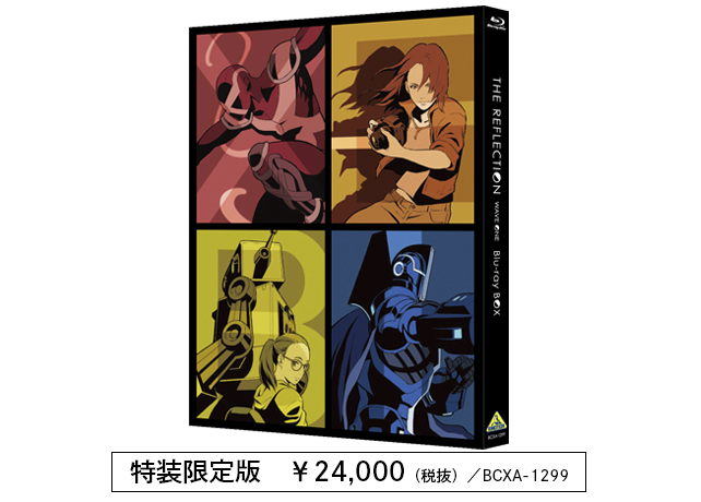 「THE REFLECTION WAVE ONE」Blu-ray BOX 特装限定版 ¥24,000(税抜)/BCXA-1299