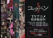 伊藤潤二『コレクション』DVD完全版上巻発売記念「伊藤潤二『コレクション』」フェア