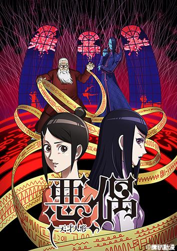 TVアニメ『悪偶 -天才人形-』