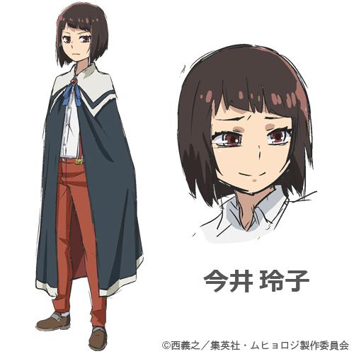 ムヒョとロージーの魔法律相談事務所 キャラクター:今井 玲子 CV/斎賀 みつき