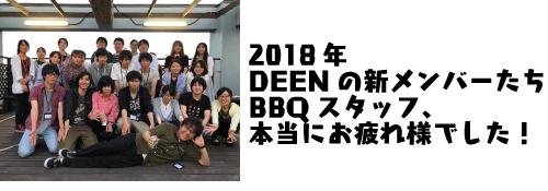 BBQ大会2108