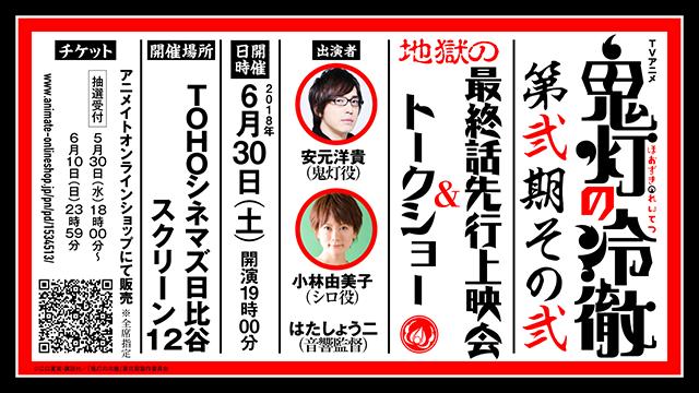 鬼灯の冷徹」第弐期その弐  地獄の最終話先行上映会&トークショー決定!!