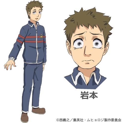 ムヒョとロージーの魔法律相談事務所 キャラクター:岩本 CV/深川和征